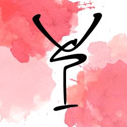 Négociant en vin logo vignobles Gaucher